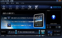 iSofter iPad 変換 discount coupon
