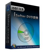 iSofter DVD 変換 discount coupon