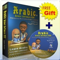 Arabic School Software CDROM + FREE Gift discount coupon