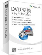 Aiseesoft DVD 変換パック for Mac coupon