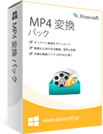 Aiseesoft MP4 変換パック discount coupon