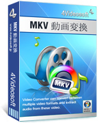 4Videosoft MKV 動画変換 discount coupon