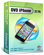 4Videosoft DVD iPhone 変換 coupon
