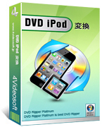 buy discount 4Videosoft DVD iPod 変換 with coupon code