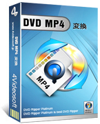 4Videosoft DVD MP4 変換 coupon