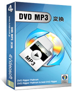 4Videosoft DVD MP3 変換 coupon