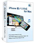 4Videosoft iPhone 着メロ作成 for Mac coupon