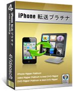 4Videosoft iPhone 転送 coupon