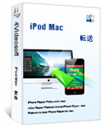 buy discount 4Videosoft iPod Mac 転送 with coupon code