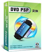 4Videosoft DVD PSP 変換 coupon
