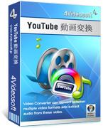 4Videosoft YouTube 動画変換 discount coupon