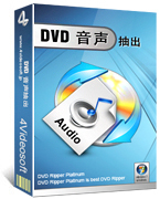 buy discount 4Videosoft DVD 音声抽出 with coupon code