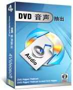 4Videosoft DVD 音声抽出 discount coupon