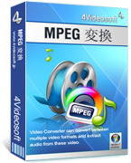 4Videosoft MPEG 変換 discount coupon