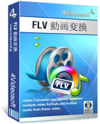 4Videosoft FLV 動画変換 discount coupon