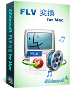 4Videosoft FLV 変換 for Mac