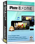 4Videosoft iPhone 着メロ作成 coupon