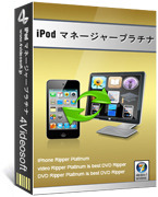 4Videosoft iPod マネージャー coupon