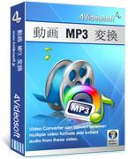 4Videosoft 動画 MP3 変換 discount coupon