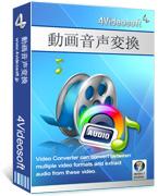 4Videosoft 動画音声変換 coupon
