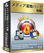 4Videosoft メディア変換パック 究極 coupon