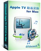 4Videosoft Apple TV 動画変換 for Mac