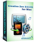 4Videosoft Creative Zen 動画変換 for Mac