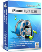 4Videosoft iPhone 動画変換 coupon