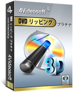 4Videosoft DVD リッピング プラチナ coupon