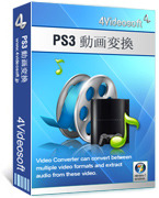 4Videosoft PS3 動画変換 discount coupon