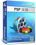 4Videosoft PSP 変換 coupon