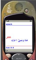 Turkce-Arapia Kayan Kelimeler Java Oyunu coupon code
