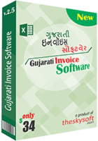 Gujarati Invoice Software discount coupon