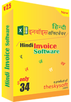 Hindi Invoice Software discount coupon