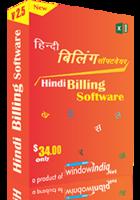 Hindi Billing Software discount coupon